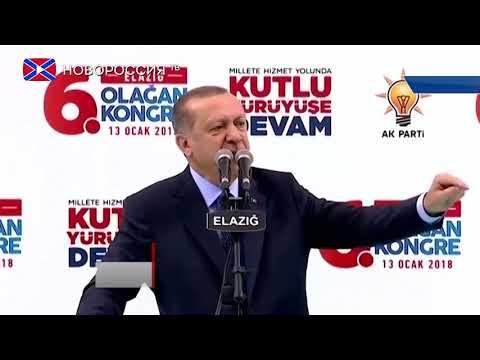 Эрдоган пригрозил уничтожить силы безопасности границы