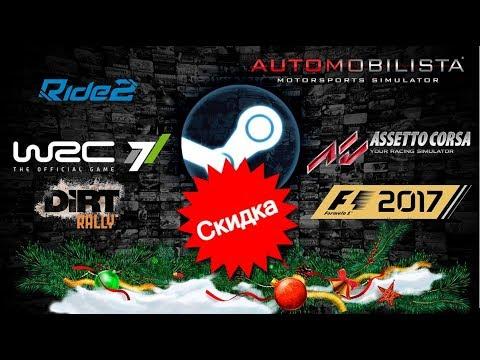 Новогодняя халява в Steam 🎮 F1 2017, Asseto Corsa, Dirt Rally, WRC 7, Automobilista успей купить