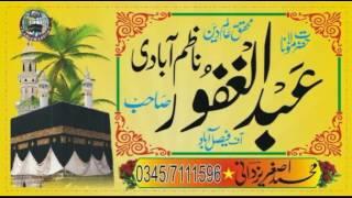 Download MOLANA ABDUL GAFOOR NAZIMABADI SB TAQREER KHANEWAL part01 3Gp Mp4