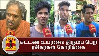 """Theater owner And Public Reaction on """"About Raising Cinema Ticket Price"""" 
