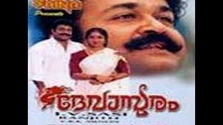 Ayalum Njanum Thammil - Devaasuram 1993: Full Malayalam Movie