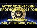 Астрологический прогноз на 2015 год.  Знаки Воды - Гороскоп на 2015 год Рак, Скорпион, Рыбы