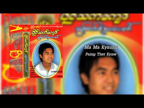 Ma Ma Kyaung - Paing Thet Kyaw video