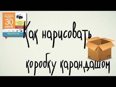 Видео как нарисовать коробку карандашом