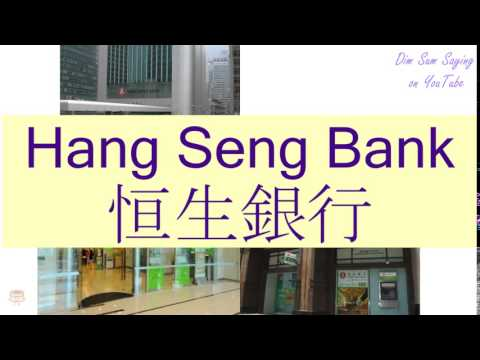 """HANG SENG BANK"" in Cantonese (恒生銀行) - Flashcard"