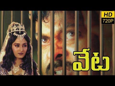 Veta Telugu Full Length Movie || Chiranjeevi, Jaya Prada, Sumalatha video
