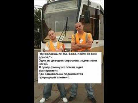 Илья и Влади - Эй, девчонки