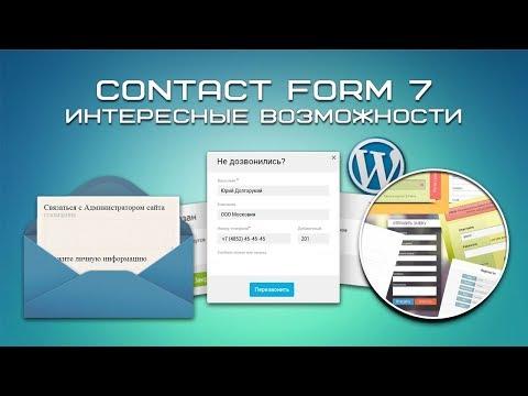 Интересные возможности Contact Form 7