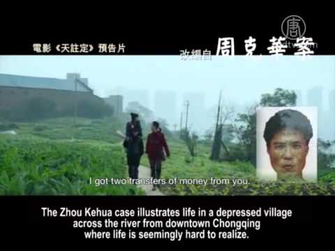 Film 'A Touch of Sin' And The Reality Of The Kunming Attack