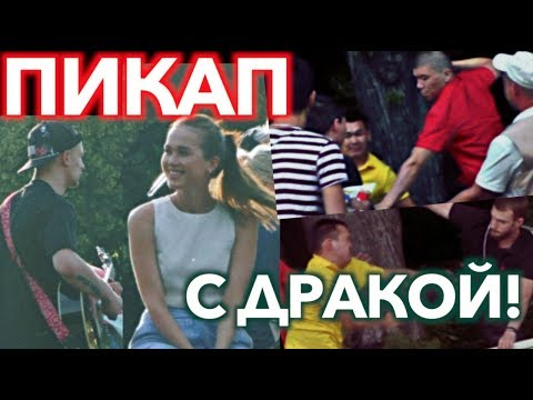 ПИКАП С ДРАКОЙ В ПАРКЕ ГОРЬКОГО