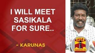 """""""I Will meet Sasikala for sure"""" - Karunas   Thanthi TV"""