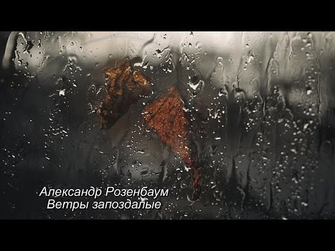 Александр Розенбаум - Ветры запоздалые