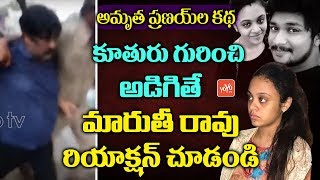 Maruthi Rao Reaction on Pranay Incident in Miryalaguda | Amrutha Varshini