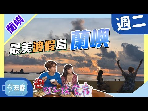 台綜-愛玩客-20190924【蘭嶼】浮誇兄妹前進最美渡假島!全新美食搶新曝光!