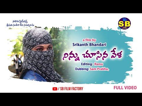 నిన్ను చూసిన వేళ . Shortfilm Directed by : Srikanth Bhandari.