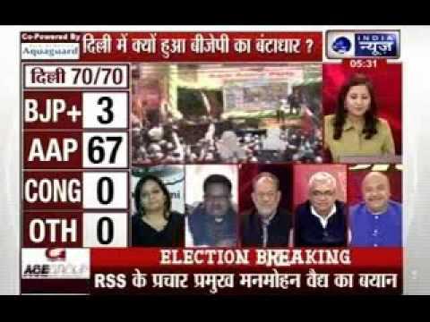 Beech Bahas: Why BJP failed in Delhi election?