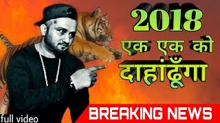 YO YO HONEY SINGH reply to all  honey singh new so