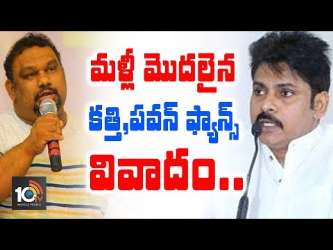 Kathi Mahesh Vs Pawan Fans | Case Registered On Kathi Mahesh In East Godavari | AP | 10TV