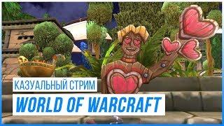 Казуальный Стрим: World of Warcraft (Любовная Лихорадка)
