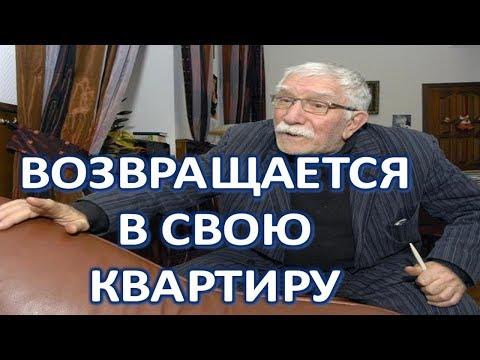 Джигарханяну возвращают квартиру на Арбате!  (01.03.2018)