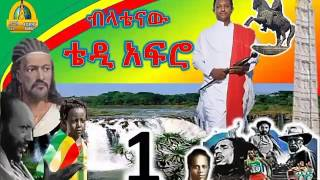 Teddy Afro Ethiopia - Admas Radio Presents