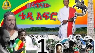 Teddy Afro Ethiopia - Admas Radio Presents
