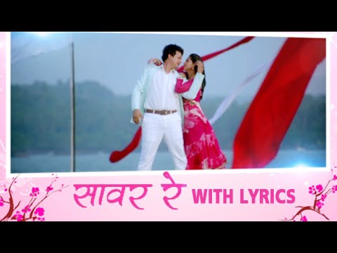 Saavar Re - Song With Lyrics - Mitwaa - Sonalee Kulkarni, Swapnil Joshi video