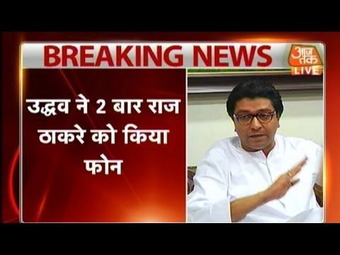 M'rashtra Polls: Uddhav calls Raj Thackeray