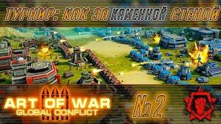"""Art of war 3 ТУРНИР """"Как за каменной стеной"""" Danke dir vs KZT_777 /Tournament """"Behind the wall"""""""