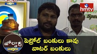 Man Angry Over Bharat Petroleum's Adulterated Petrol | Jordar News | hmtv  News