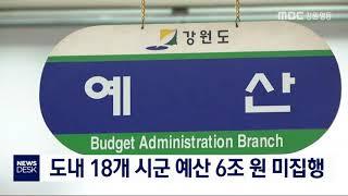 도내 18개시군 예산 6조원 미집행