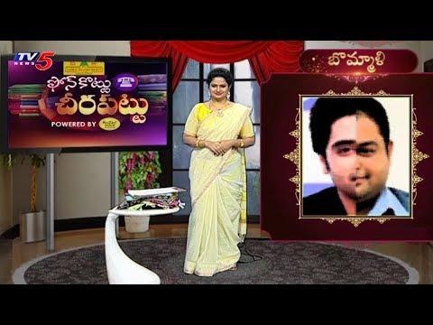 ఫోన్ కొట్టు చీర పట్టు | Latest Trending Sarees | Snehitha | 31st December 2018 | TV5 News