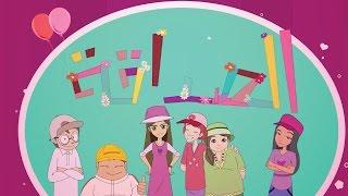 """كرتون """"دانية"""" -الموسم الثالث- الحلقة السادسة الصداقة"""
