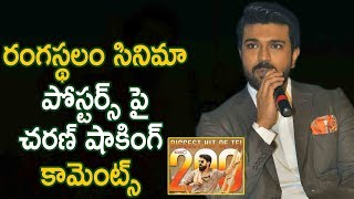 Ram Charan Comments On Rangasthalam Movie Posters | Latest Telugu Movie News