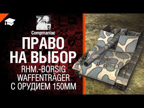 Право на выбор: Rhm.-Borsig Waffenträger с орудием 150мм - от Compmaniac [World of Tanks]