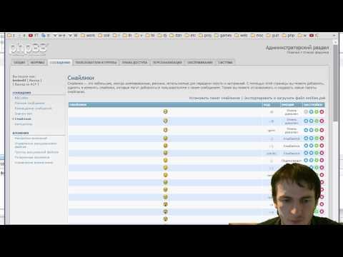 phpBB ПОДРОБНАЯ настройка форума — инструкция к форуму phpBB — первоначальный гайд