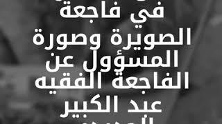 مقتل 15 امراة في فاجعة الصويرة وصورة المسؤول عن الفاجعة الفقيه عبد الكبير الحديدي 1.15 MB