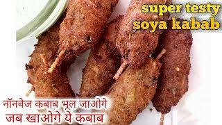 सोयाबीन के कबाब.नॉनवेज कबाब भूल जाएंगे जब खाएंगे ये सोयाबीन कबाब. restaurant style Soya Kabab