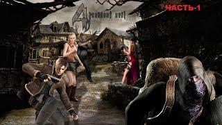 Прохождение игры Resident Evil 4 (ЧАСТЬ- 1)