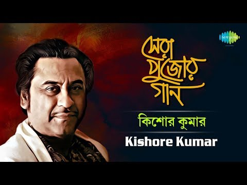 Sera Pujor Gaan | Best Of Kishore Kumar | Bengali Songs Audio Jukebox video