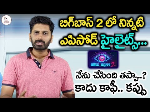 Big Boss Telugu Season 2 | Day 24 Highlights | Nani | Star Maa | Eagle Media Works