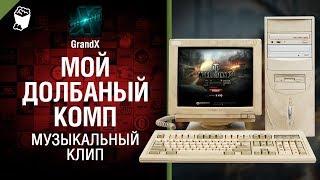 Мой долбаный комп - Музыкальный клип от GrandX [World of Tanks]