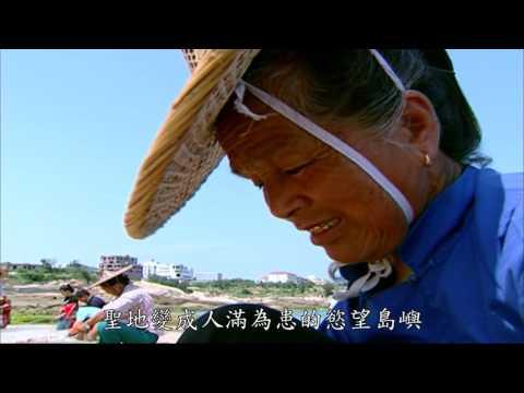 台灣-大陸尋奇-EP 1323-直航城市(十) / 煙硝散盡話屯堡(三)
