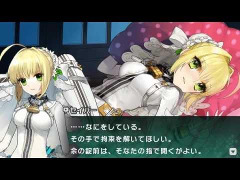 Fate/extra Ccc Nero's Secret