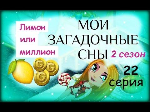 Аватария с озвучкой МОИ ЗАГАДОЧНЫЕ СНЫ 22 серия Лимон или Миллион