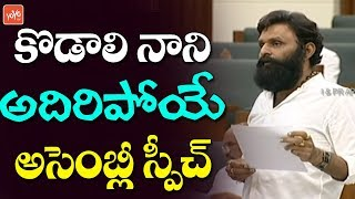 Kodali Nani Super Speech In Assembly | CM YS Jagan Vs Chandrababu | YSRCP vs TDP
