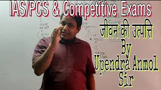 Oigin of life || GENRAL SCIENCE || Upendra Anmol sir || SPACE IAS