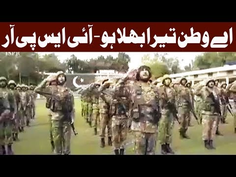 Ae Watan Tere Bhala ho  ISPR National Song 2017  14 August Song