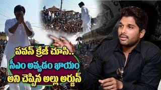 పవన్ సీఎం అవ్వడం ఖాయం - బన్నీ | Allu Arjun Comments On Pawan Kalyan Praja Yatra | Janasena Party