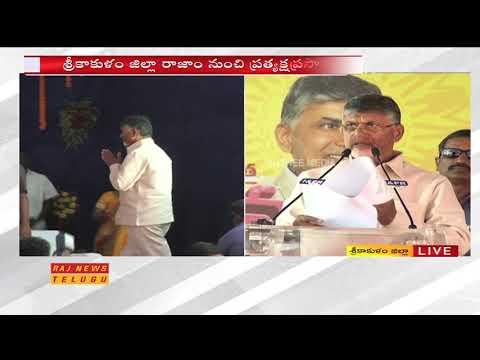 AP CM Chandrababu Naidu Speech at Janmabhoomi | Srikakulam || Part-2 || Raj News